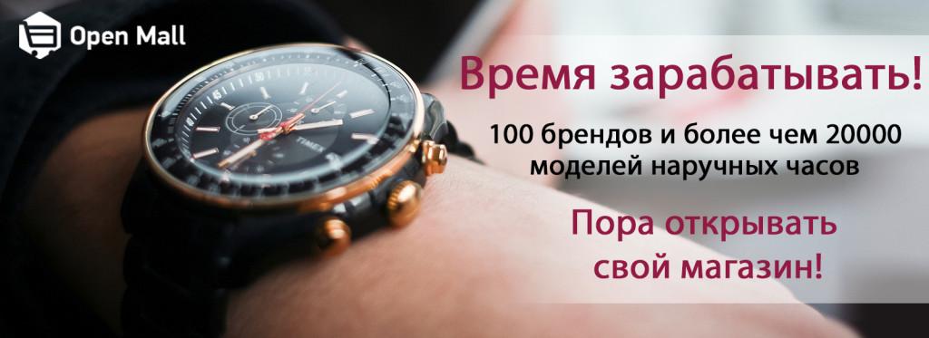 Открой свой интернет-магазин Швейцарских часов с OpenMall
